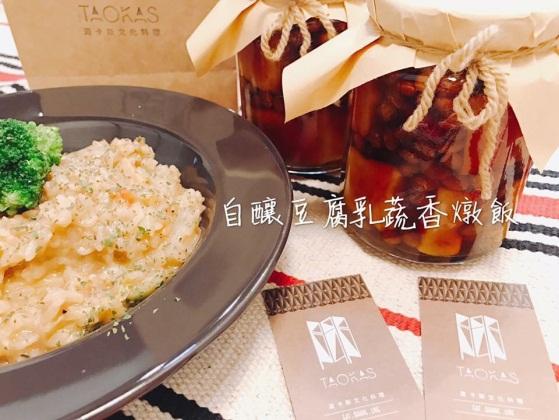 TAOKAS(道卡斯)文化料理1-自釀豆腐乳雞肉燉飯/自釀豆腐乳蔬香燉飯(蛋奶素)