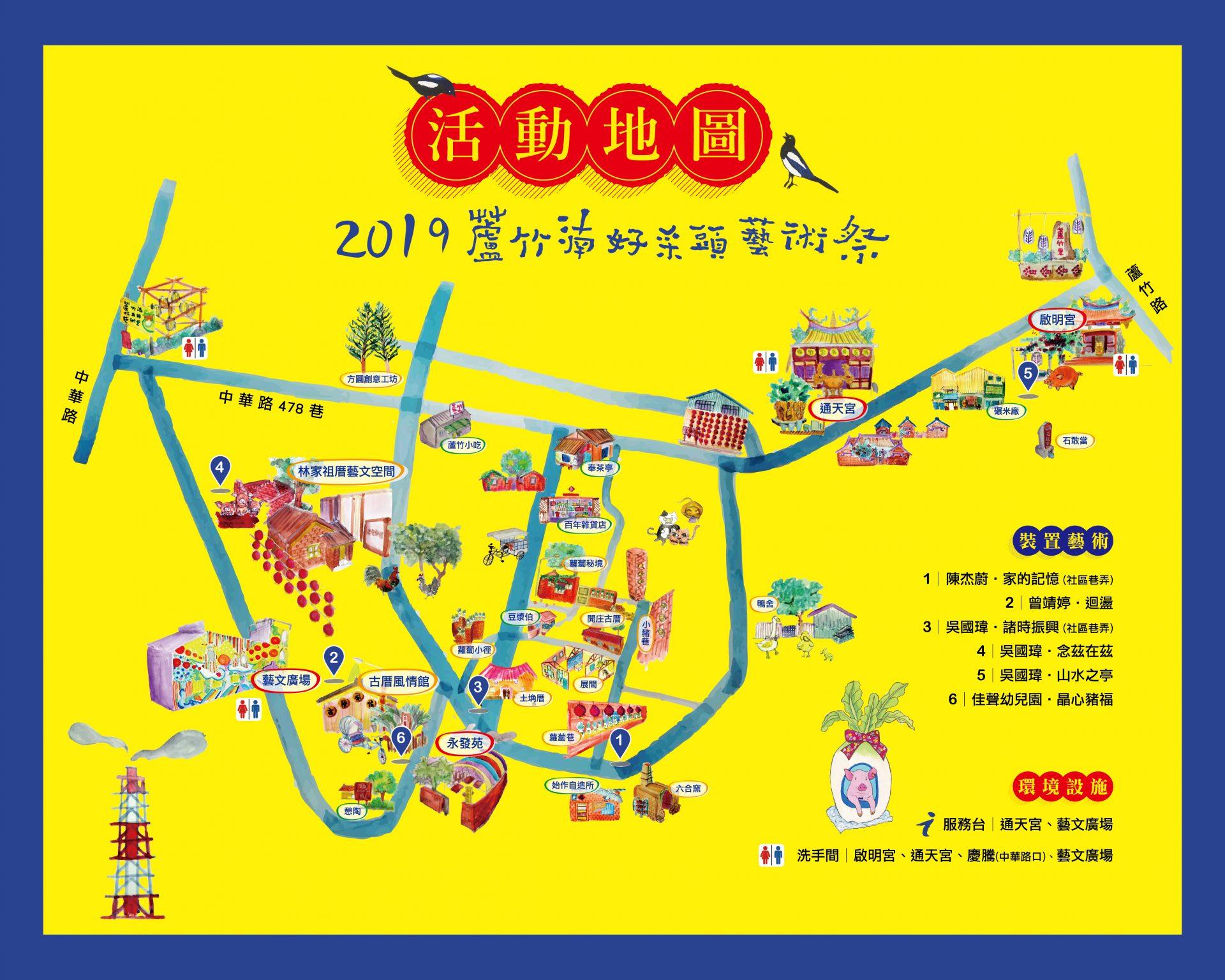2019地圖輸出轉框-200x160-01